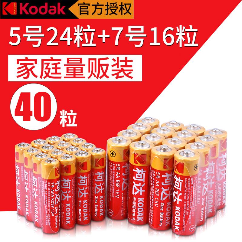 Kodak柯达碳性干电池7号16粒+5号24节五号七号混合装儿童玩具AA空调批发电池鼠标遥控器挂钟电视