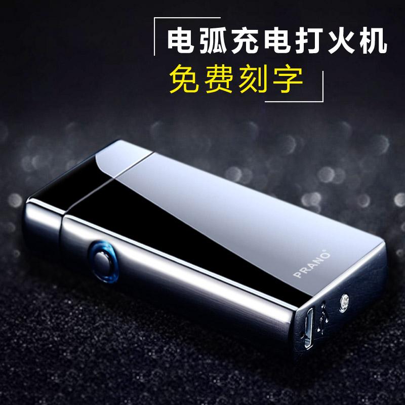 双电弧打火机充电创意感应防风个性激光定制usb电子点烟器送男友