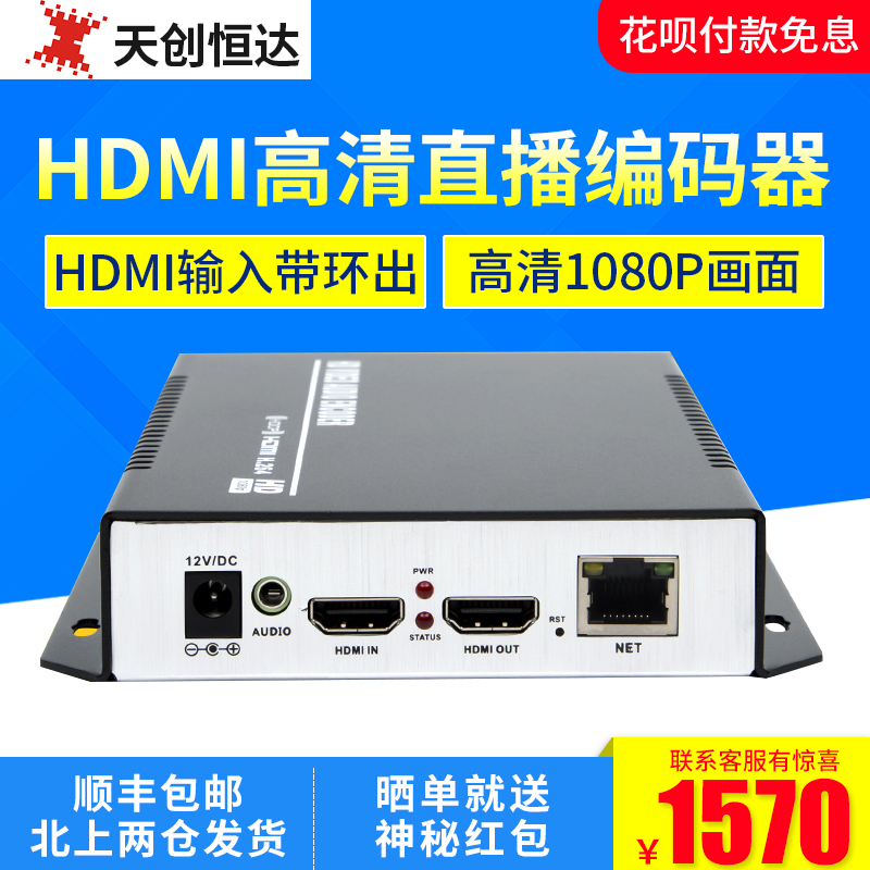天創恒達TC6112-S高清音視頻編碼器HDMI推流機網絡直播設備盒子