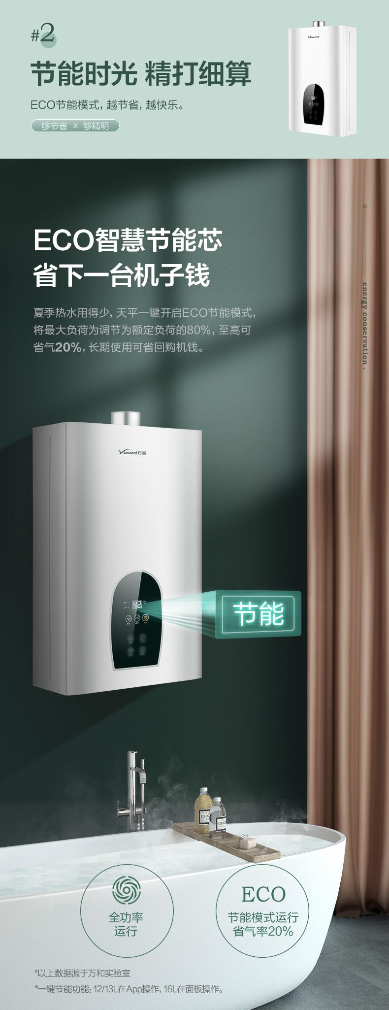 万和燃气热水器家用升瓦斯液化气瓦斯恆温洗澡强排式详细照片