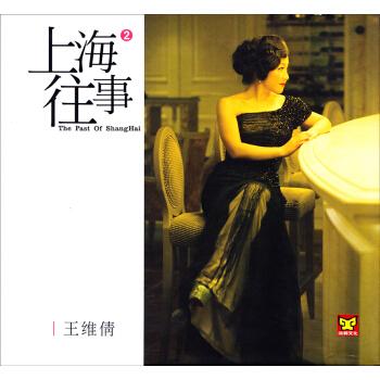 唱片发烧涂鸦往事王维倩上海正版2CD