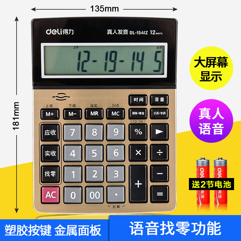 [new Product Recommendation-change Function] Medium Change Voice Calculator
