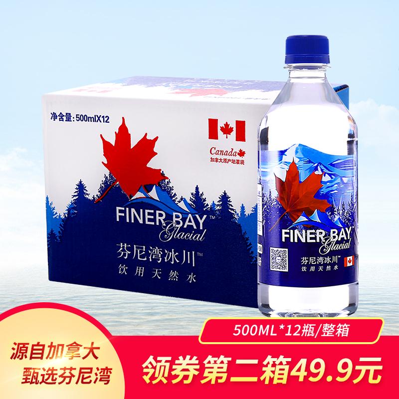 芬尼湾冰川进口天然饮用水500ML*12小瓶整箱矿泉水弱碱性【蓝标】