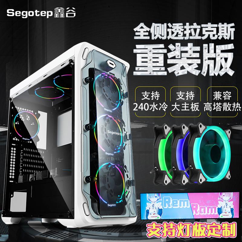 鑫谷LUX拉克斯电脑机箱台式机全侧透大机箱ATX炫酷分体式背线机箱