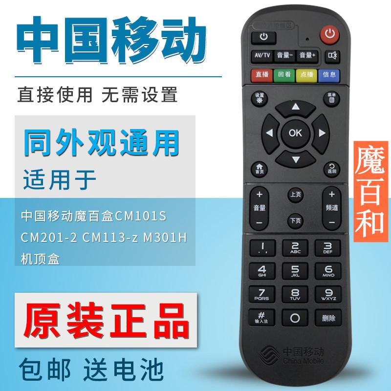 原装中国移动网络数字电视魔百和魔百盒CM201-2CM101101SM301HM201-2机顶盒子遥控器板