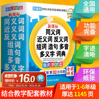 2021 Special Synonyms, Synonyms, Antonyms, Sentences, Synonyms, Synonyms, Sentences, Words, Words, Dictionary, Reference Book, Stroke Specification, Multi-functional, Xinhua Dictionary, Latest Genuine Modern Chinese Idioms Dictionary