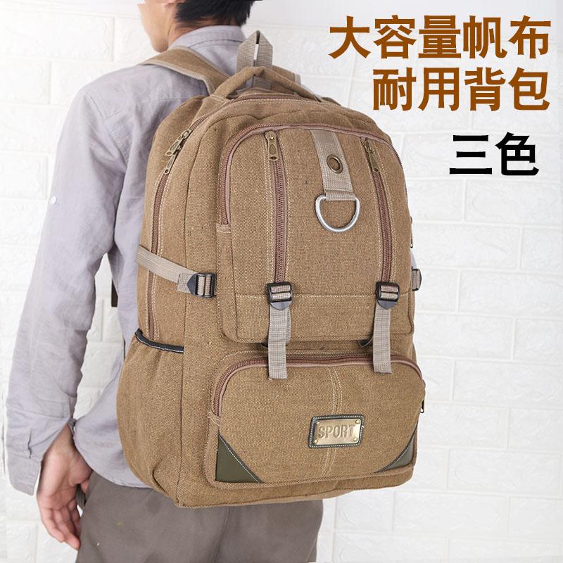 帆布双肩包50升大容量旅行包旅游户外背包运动行李包男女学生书包