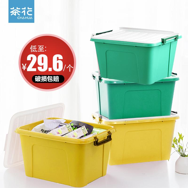 塑料v塑料箱玩具茶花彩色衣服号厚款家用储物箱大小整理箱车载有盖