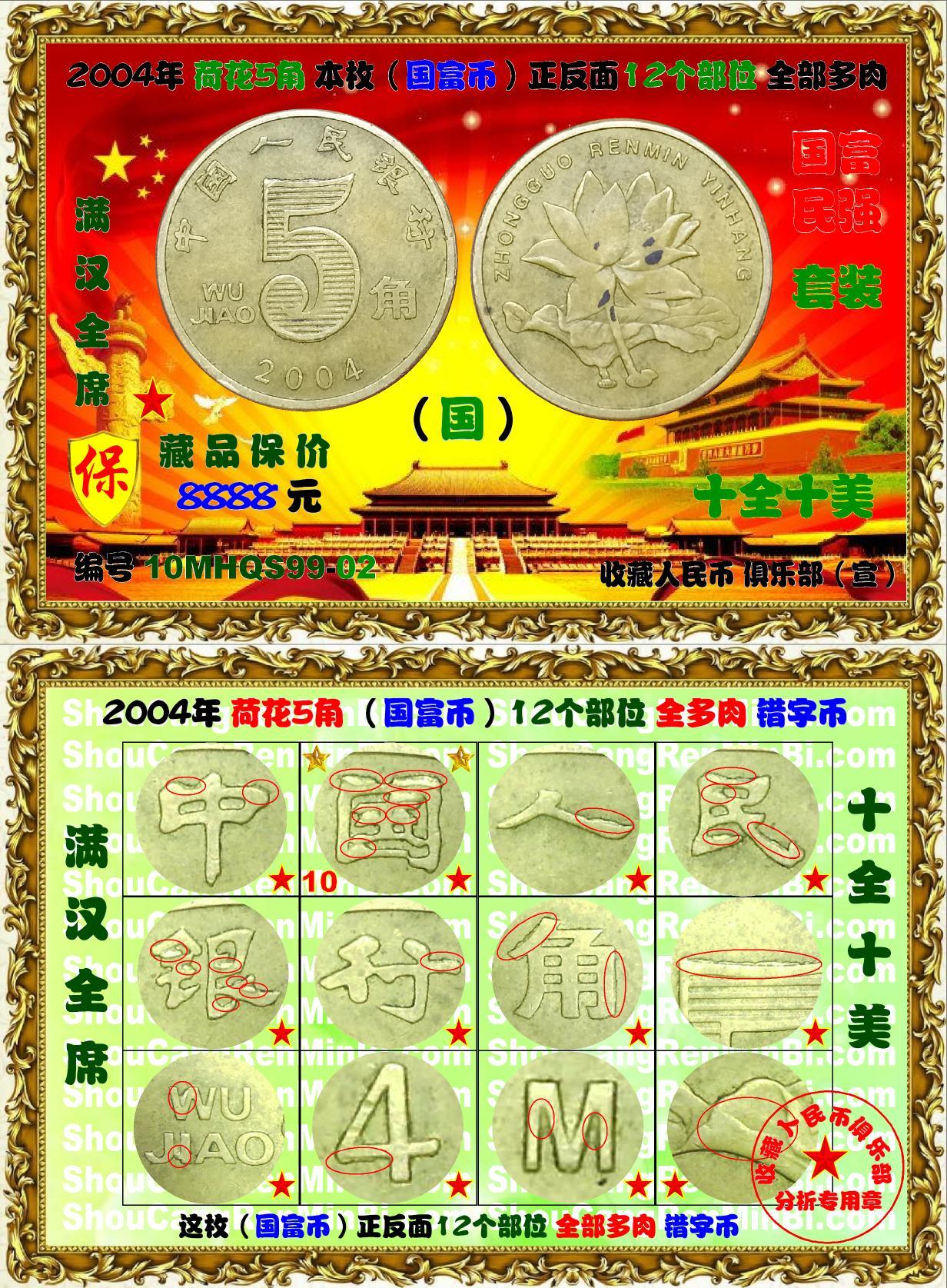 国富币样版2