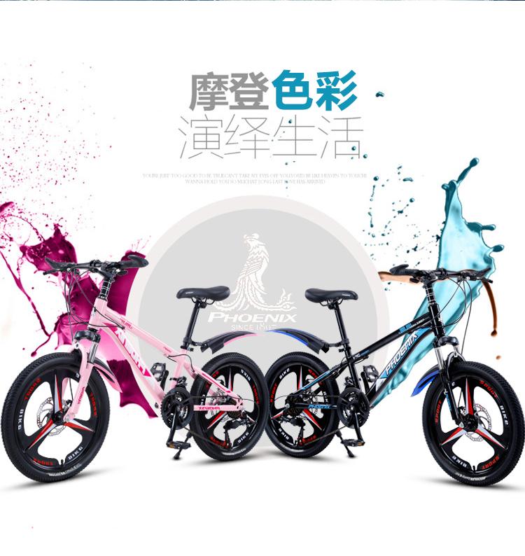 凤凰儿童自行车寸男孩女孩学生中大童减震变速山地车详细照片