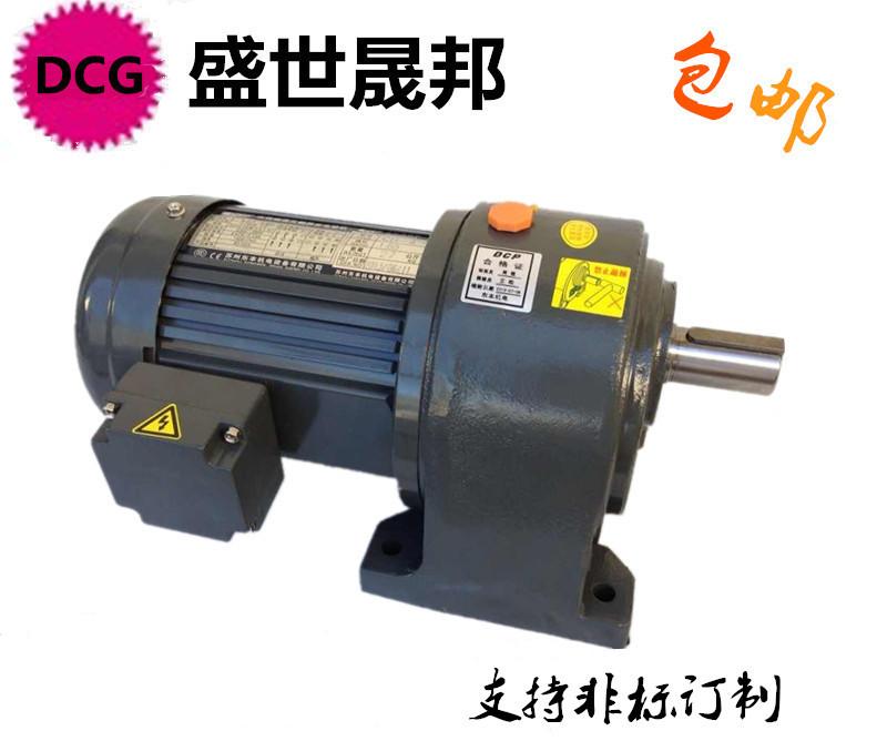 Редуктор Shan State редукторный двигатель City редуктор 200W400W750W1500W3700W
