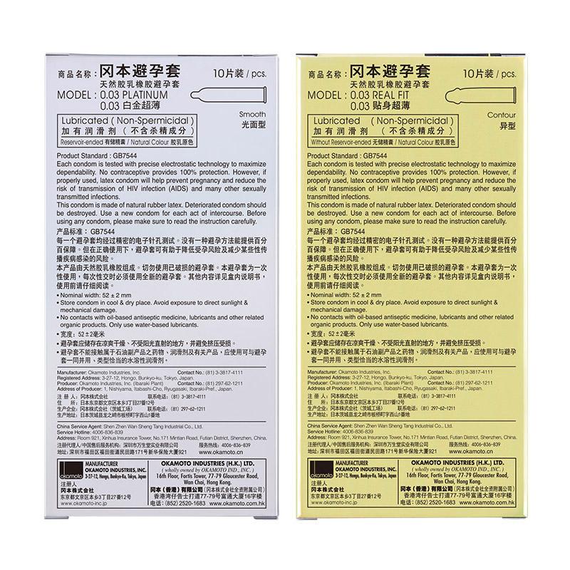 泰国进口:冈本  003超薄避孕套22片 39元包邮(49-10元券)
