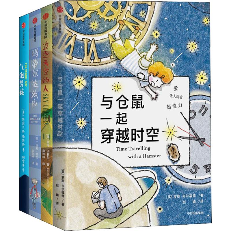 我爱读大奖小说系列套装4册 7-14岁与仓鼠一起穿越时空+气泡男孩+追逐天空的人+玛蒂尔达效应 亲情与成长 科幻冒险 少