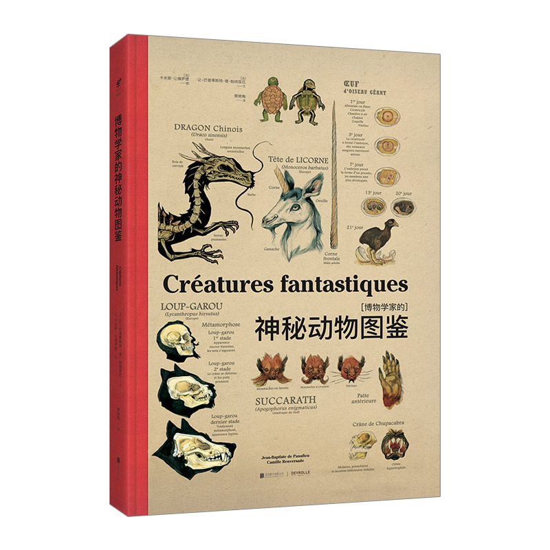 Another Mysterious Product Of >> Naturalist S Mysterious Animal Atlas Hardbound Western Edition Of