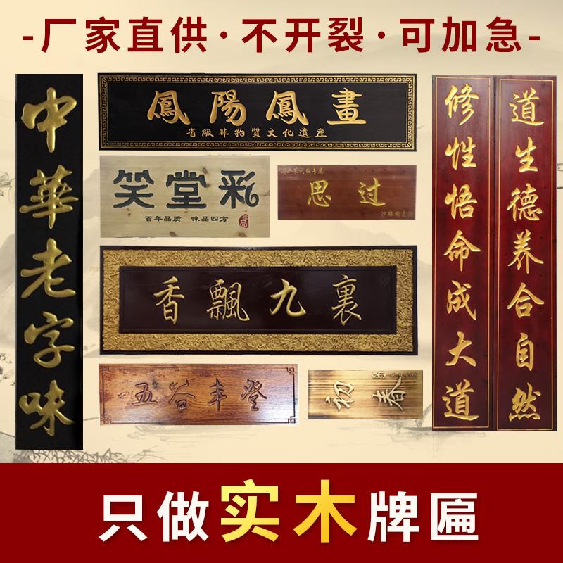 实木牌匾定做仿古木质门头店铺开业招牌圆弧对联书法木板雕刻字匾