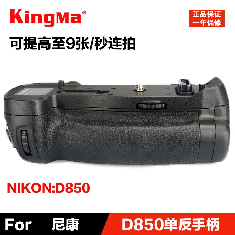 Сила код Nikon/ nikon D850 аккумулятор обрабатывать аккумулятор Box MB-D18 можно упомянуть высокий для 9 чжан / второй даже бить