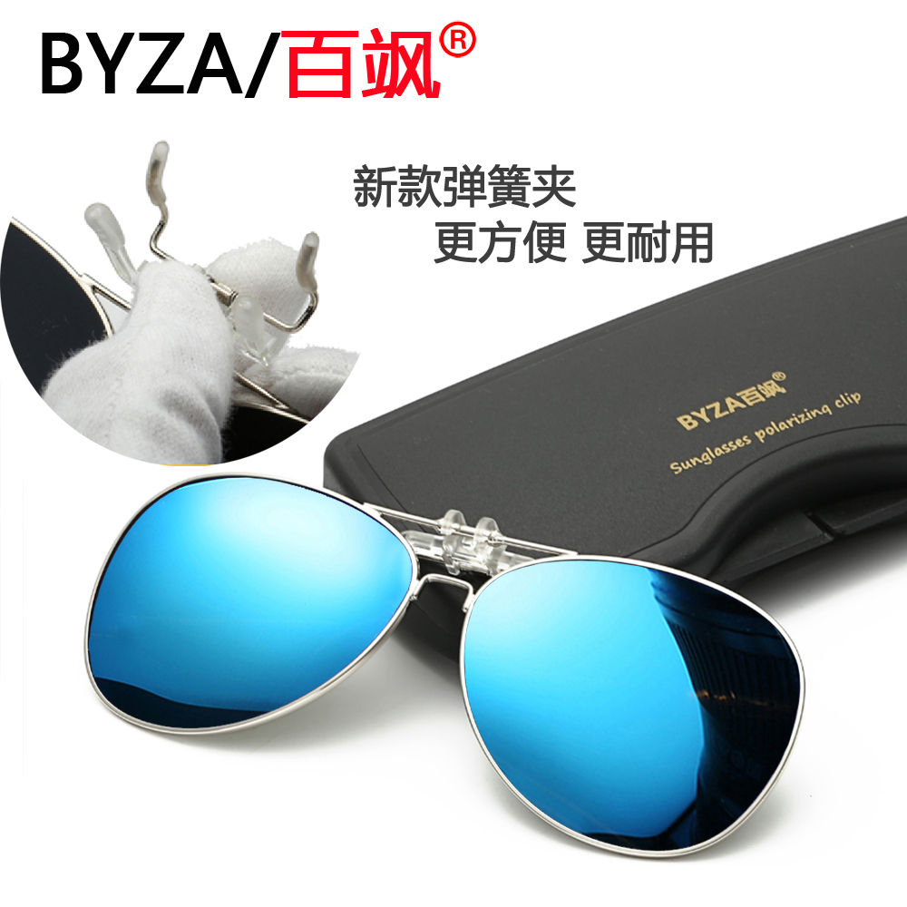 c94e54e0cf USD 34.48  Men and women frog mirror polarizer sunglasses clip-on ...