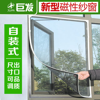 Self-installed magnets, magnetic strips, magnetic suction, invisible sand windows, household self-adhesive mosquito door curtains