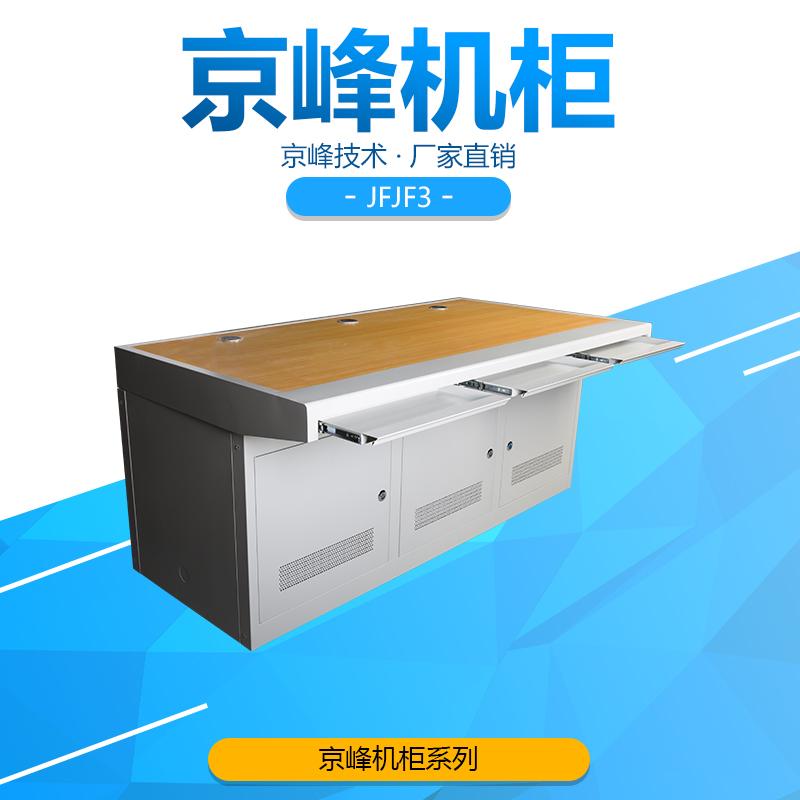 Вид Фэн Цзин частота Мониторинговый центр Тройной контроль Консоль Компьютерная безопасность Кабинет стола Платформа Цзянсу Чжэцзян и Шанхай бесплатная доставка по китаю