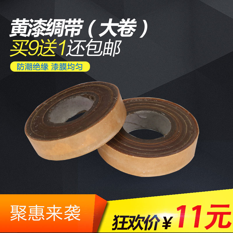 Yellow wax ribbon high voltage insulation tape electrical tape insulation  tape high voltage yellow wax ribbon 0 15mm * 20mm