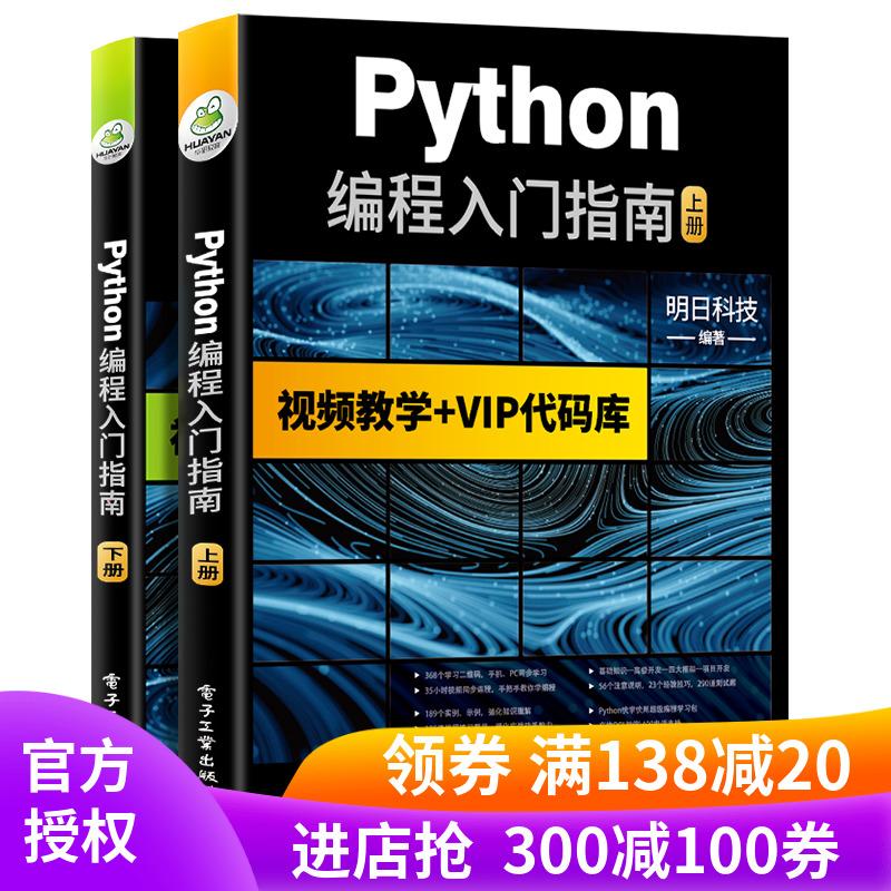 python实战网络Python实践从自学到编程计算机核心编程语言程序设计教程书籍数据分析零爬虫学习pathon入门快速精通上手基础基础