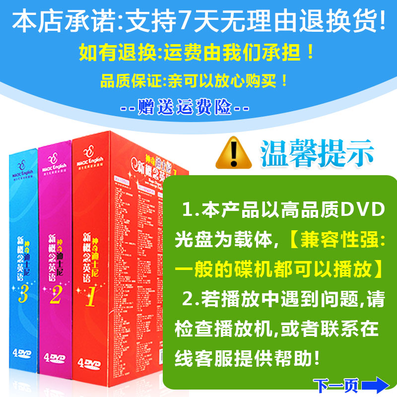 the original disney learn english 13 sets of dvd discs children early education textbooks english animation discs genuine