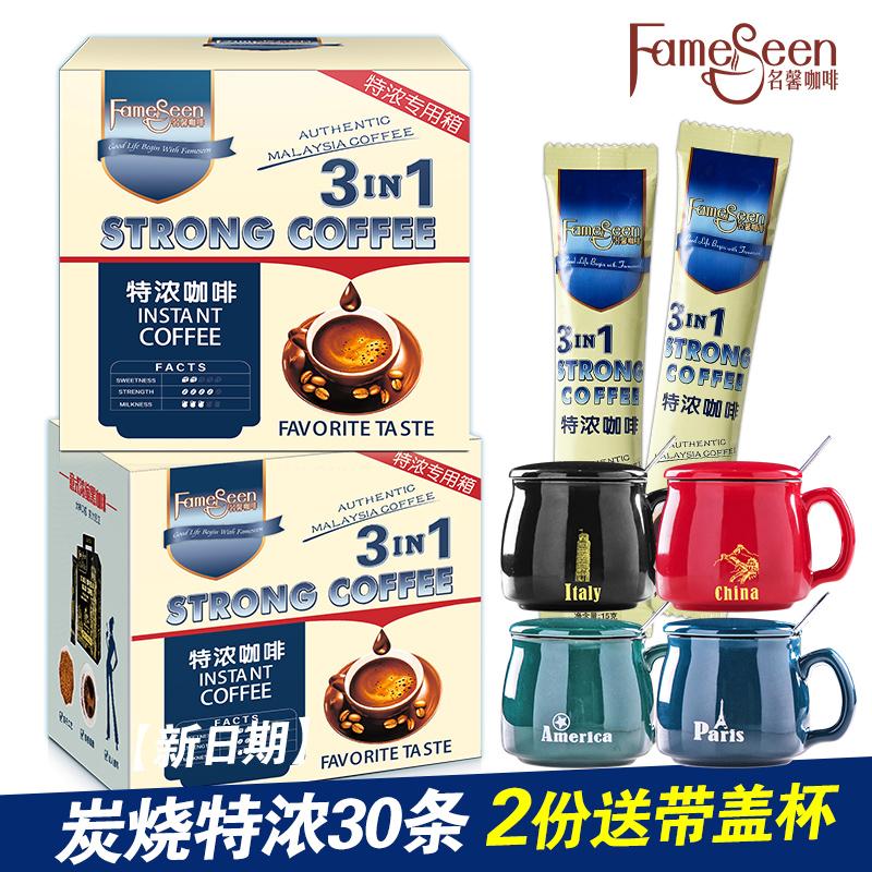 马来西亚进口50条  FameSeen 名馨 炭烧特浓速溶三合一咖啡粉