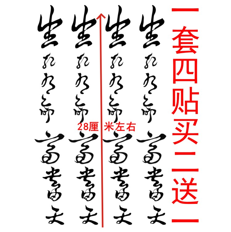 Beckham Tattoo Stickers Chinese Characters Chinese