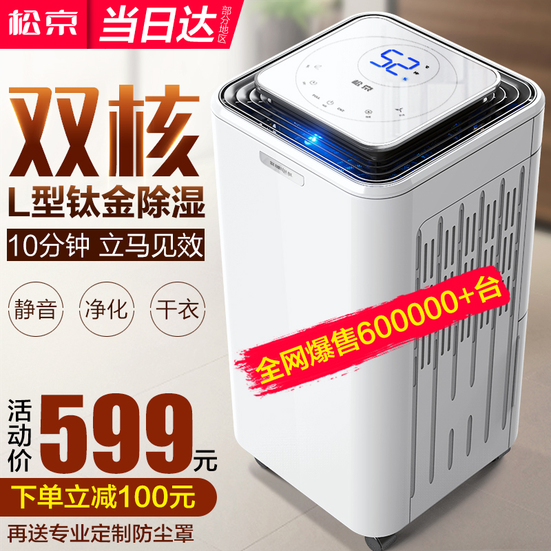Songjing DH02 dehumidifier home bedroom small air breather ...