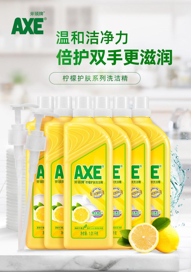 AXE 斧头牌 柠檬护肤洗洁精 1.01kg*6瓶 双重优惠折后¥64.9包邮