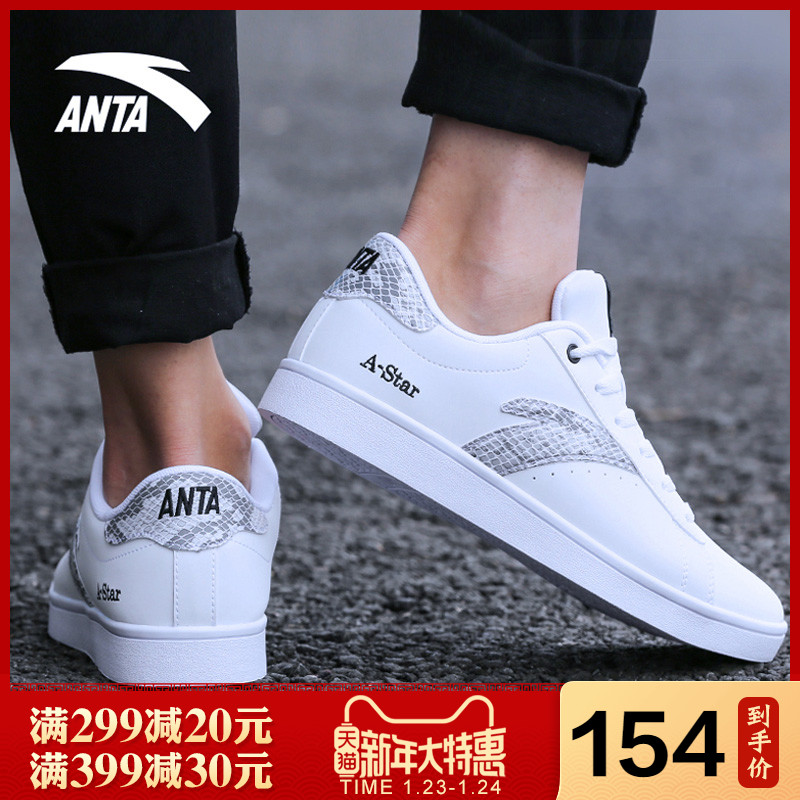 安踏板鞋男鞋2018冬季新款休闲鞋滑板鞋运动鞋学生复古小白鞋正品