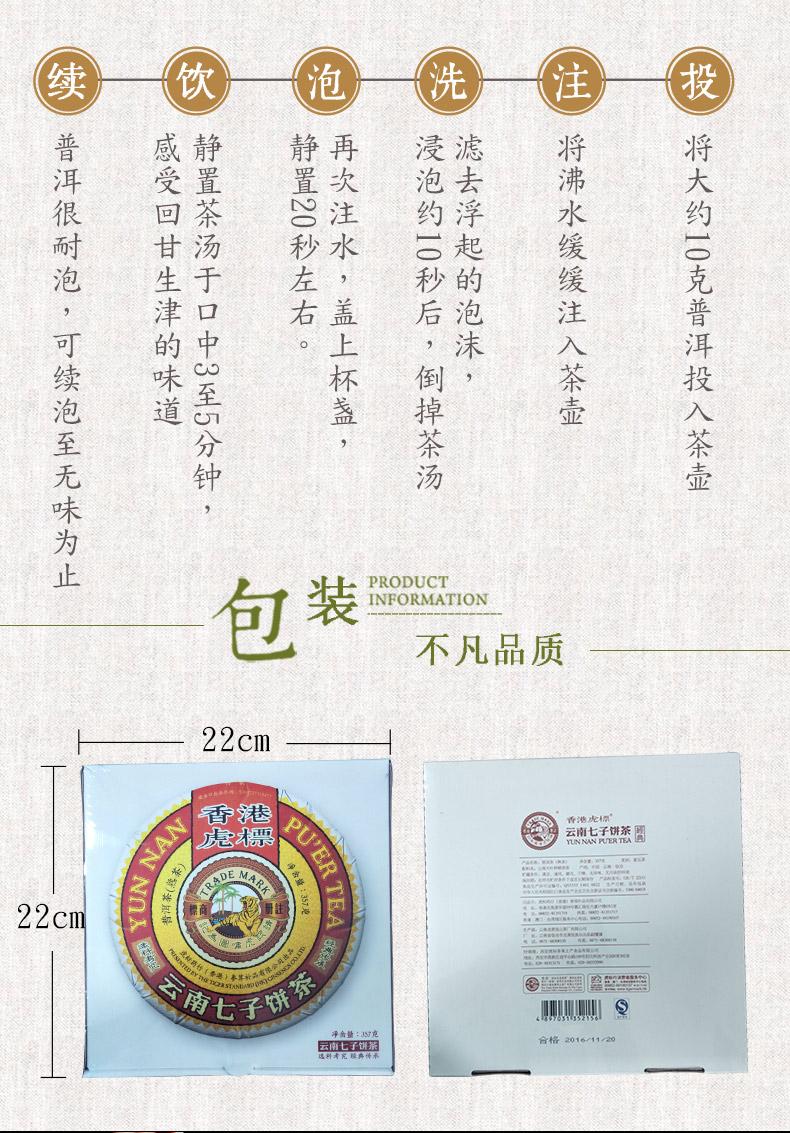台湾金点奖 虎标七号 经典普洱茶熟茶 357g/饼 图8