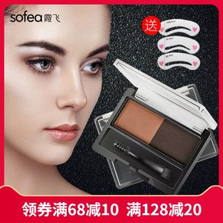 Xiafei two-color styling eyebrow powder, three-dimensional waterproof, not easy to smudge, not easy to decolor, counter genuine