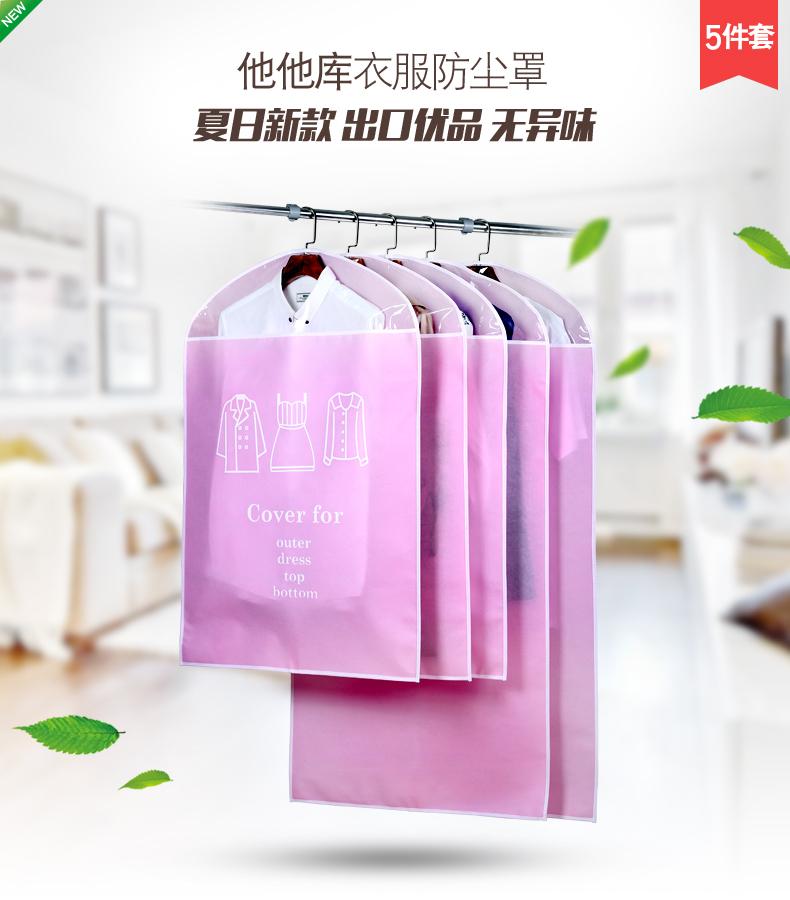 【买2套送1个】5个装衣服防尘罩透明衣套衣服挂袋防尘袋衣罩4张
