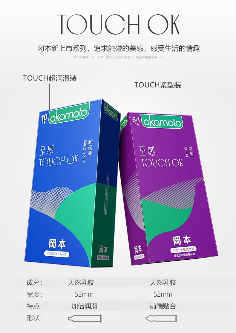 冈本 skin系列+touch系列 23只 图4