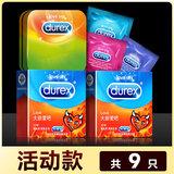 【杜蕾斯】超薄避孕套安全套组合装 9只券后10元包邮拍最后1款