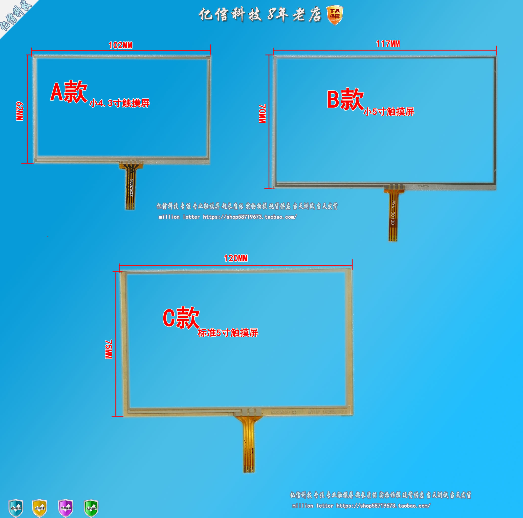 43 Inch 5 4 Wire Welding Resistance Screen Tablet Pc Digital Diagram Navigation Industrial Control Touch
