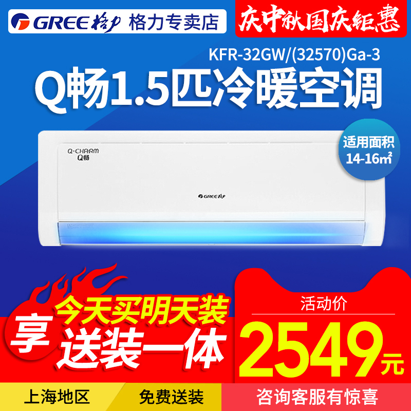 Gree-格力 KFR-32GW-(32570)Ga-3Q暢1.5P匹定頻壁掛式冷暖空調
