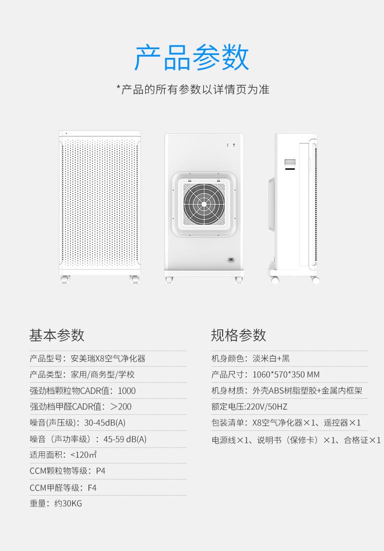 安美瑞第八代FFU智能空气净化器X8