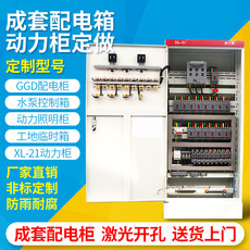 xl-21 power distribution box by the plant control cabinet low frequency electric power distribution cabinet box cabinet sets customization