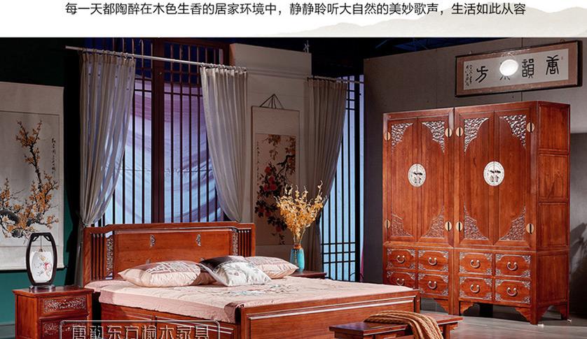 北京榆木玲珑大床_02.jpg