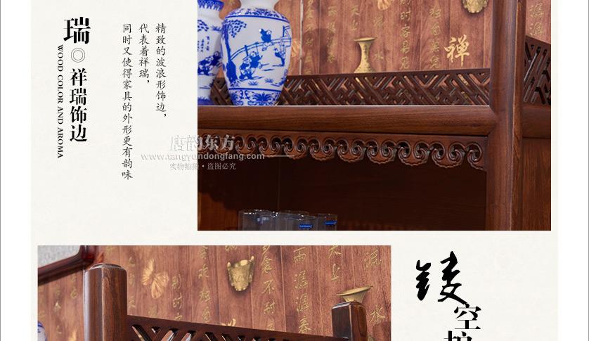 明清仿古雕花酒水柜-餐边柜_05.jpg