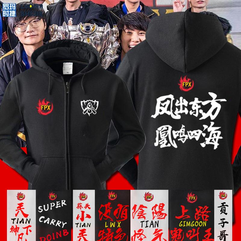 罗玛时捷LOL联盟潮流S9总决赛战队FPX英雄比赛服游戏卫衣衣服男