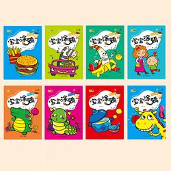 拍下14.8送蜡笔!全8册宝宝涂鸦儿童图画书涂色 宝宝涂色书0-3-6岁入门学画画简笔画大全 幼儿早教启蒙绘画本幼儿园教材幼儿书籍