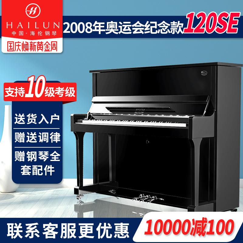 海倫(HAI LUN) 全新立式鋼琴 啟航120SE 家用練習考級教學鋼琴