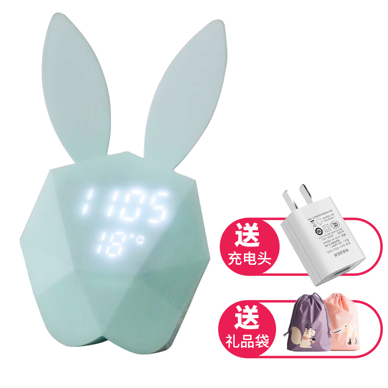 Mi rabbit alarm clock light [blue] to send gift bag + charging head