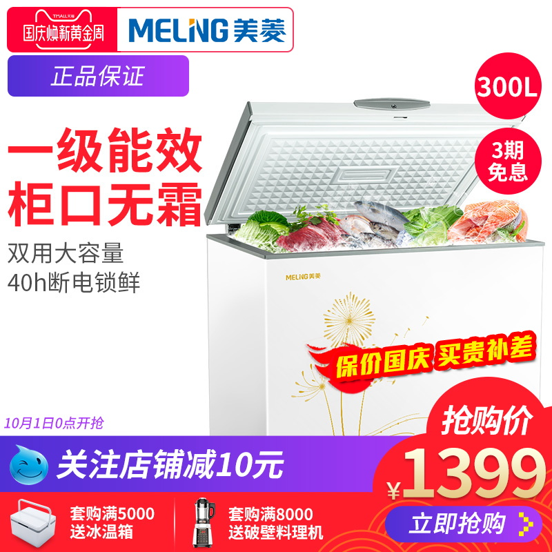 MeiLing-美菱 BC-Bd-300DT冰柜商用 大容量家用單溫冷藏冷凍冷柜