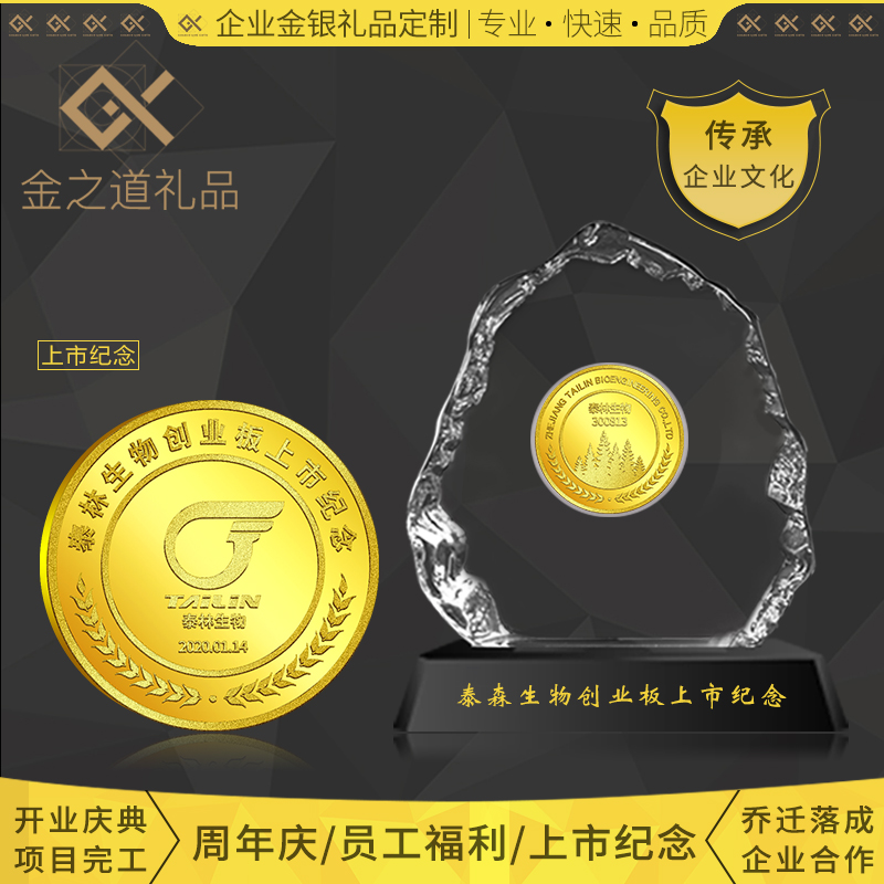 Gold Road gold coin custom crystal lettering logo Enterprise anniversary commemorative coin listing gift staff silver coin