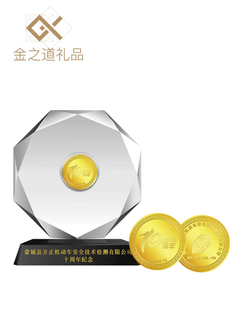 Gold road gold coin custom pure gold commemorative coin custom crystal trophy Silver coin Employee induction anniversary