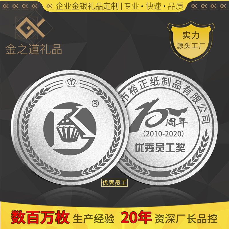 Company annual meeting staff commendation silver coin custom color printing photo logo lettering Gold and silver plate 999 sterling silver commemorative coin